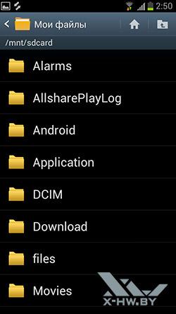 Файловый менеджер на Samsung Galaxy S III. Рис. 1