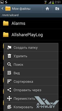 Файловый менеджер на Samsung Galaxy S III. Рис. 2