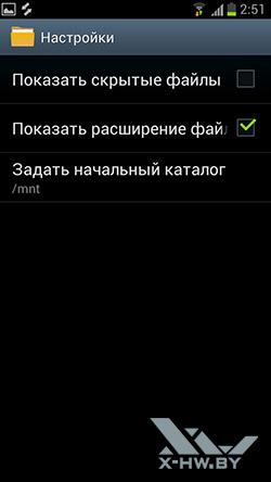 Файловый менеджер на Samsung Galaxy S III. Рис. 3