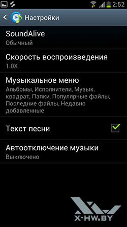 Музыкальный плеер на Samsung Galaxy S III. Рис. 5