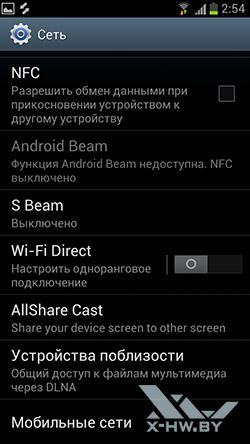 Дополнительные настройки сети на Samsung Galaxy S III