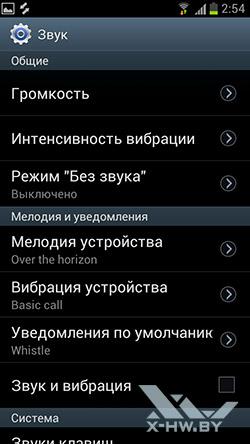 Настройки звука Samsung Galaxy S III