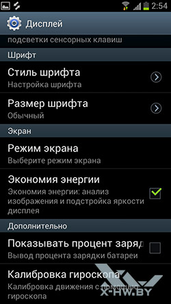 Настройки дисплея Samsung Galaxy S III. Рис. 2