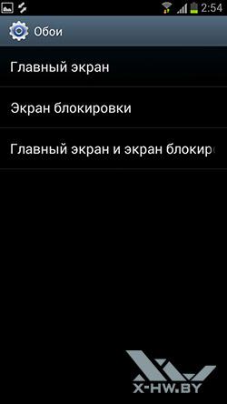 Настройки обоев Samsung Galaxy S III. Рис. 1