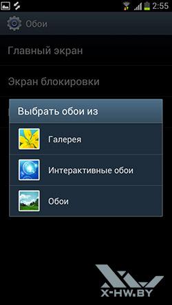 Настройки обоев Samsung Galaxy S III. Рис. 2