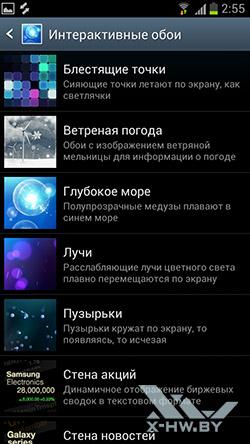 Настройки обоев Samsung Galaxy S III. Рис. 3