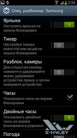 Настройки разблокировки Samsung Galaxy S III. Рис. 1