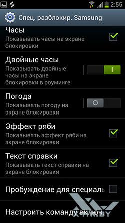 Настройки разблокировки Samsung Galaxy S III. Рис. 2
