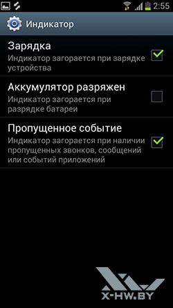 Настройки индикатора Samsung Galaxy S III