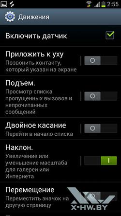 Настройки датчика движения Samsung Galaxy S III. Рис. 1