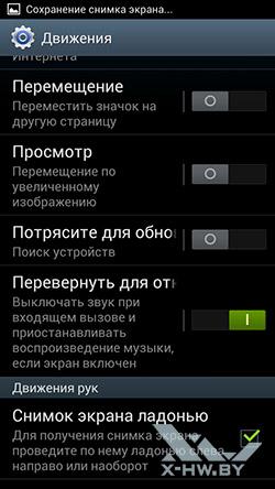 Настройки датчика движения Samsung Galaxy S III. Рис. 2