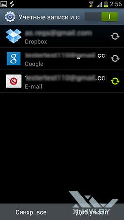 Настройки учетных записей на Samsung Galaxy S III