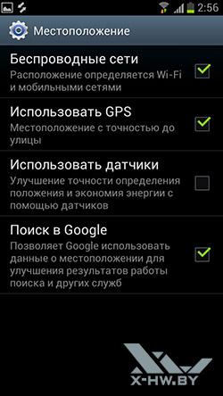 Настройки местоположения на Samsung Galaxy S III