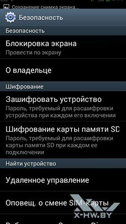 Настройки безопасности Samsung Galaxy S III