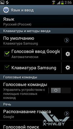 Настройки языка Samsung Galaxy S III