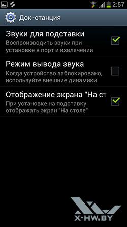 Настройки док-станции Samsung Galaxy S III