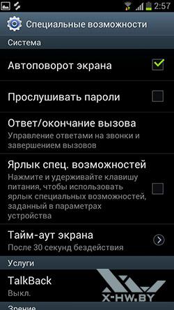 Специальные возможности Samsung Galaxy S III