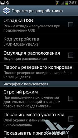 Параметры разработчика на Samsung Galaxy S III