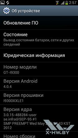 О Samsung Galaxy S III