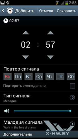 Будильник на Samsung Galaxy S III. Рис. 2