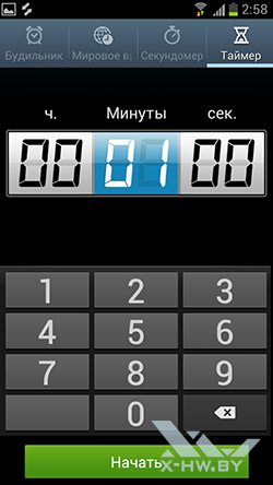 Будильник на Samsung Galaxy S III. Рис. 5