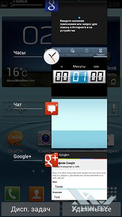Диспетчер задач на Samsung Galaxy S III. Рис. 1