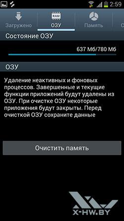 Диспетчер задач на Samsung Galaxy S III. Рис. 4