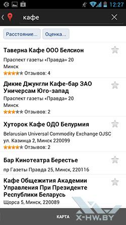 Google Maps на Huawei Ascend P1. Рис. 3