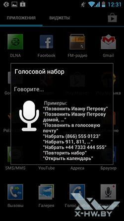 Голосовой набор на Huawei Ascend P1