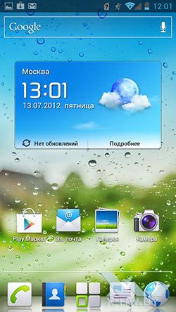 Настройки темы рабочего стола Huawei Ascend P1. Рис. 2