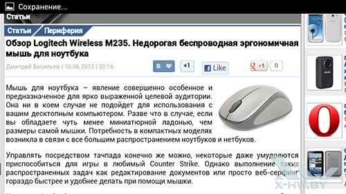 Браузер на Huawei Ascend P1. Рис. 4