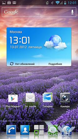 Настройки темы рабочего стола Huawei Ascend P1. Рис. 3