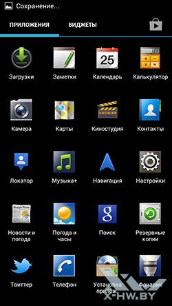 Приложения на Huawei Ascend P1. Рис. 2