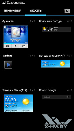Виджеты Huawei Ascend P1. Рис. 4