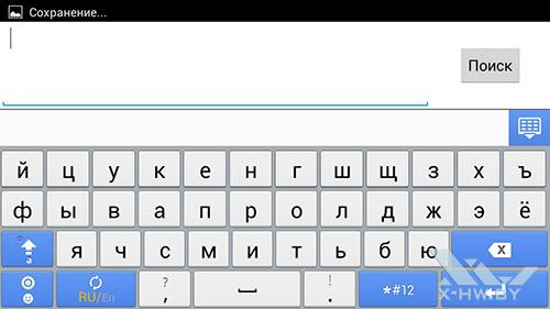 Клавиатура на Huawei Ascend P1. Рис. 2