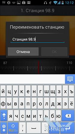 Приложение для работы с FM-тюнером на Huawei Ascend P1. Рис. 2
