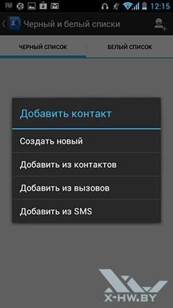 Приложение Security Guard на Huawei Ascend P1. Рис. 2