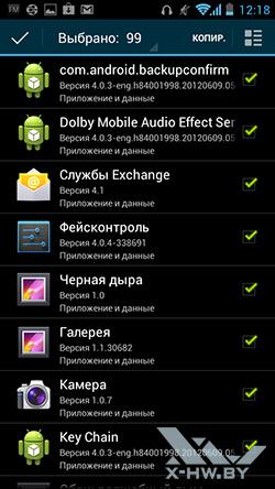 Приложение для создания резервных копий на Huawei Ascend P1. Рис. 2