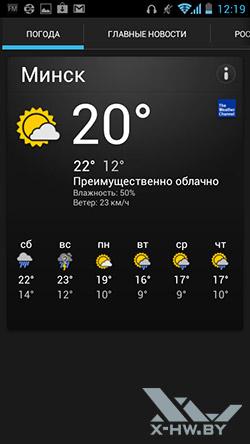 Новости и погода на Huawei Ascend P1. Рис. 1