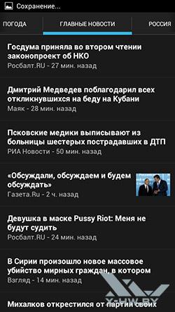 Новости и погода на Huawei Ascend P1. Рис. 2