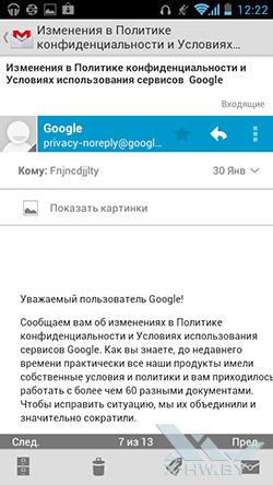 Клиент Gmail на Huawei Ascend P1