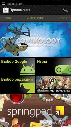 Google Play на Huawei Ascend P1. Рис. 1