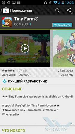 Google Play на Huawei Ascend P1. Рис. 2