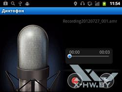 Диктофон на Huawei Ascend Y100. Рис. 2
