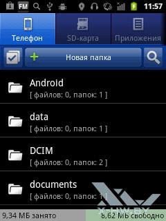 Диспетчер файлов на Huawei Ascend Y100. Рис. 1
