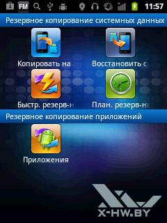 Приложение для резервного копирования файлов на Huawei Ascend Y100. Рис. 1