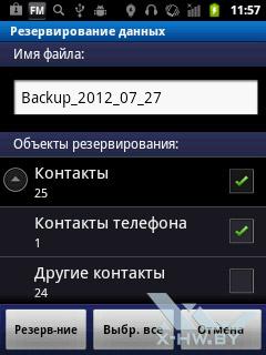 Приложение для резервного копирования файлов на Huawei Ascend Y100. Рис. 2