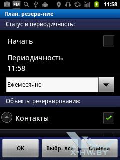 Приложение для резервного копирования файлов на Huawei Ascend Y100. Рис. 4