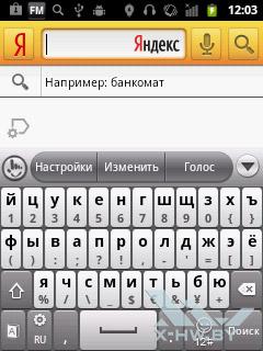 Поиск Яндекса на Huawei Ascend Y100
