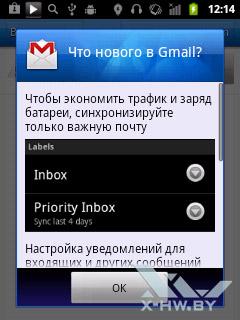 Клиент Gmail на Huawei Ascend Y100. Рис. 1